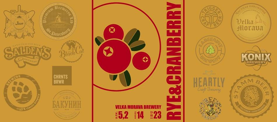 ryecranberry-slajder-dlya-glavpivmag