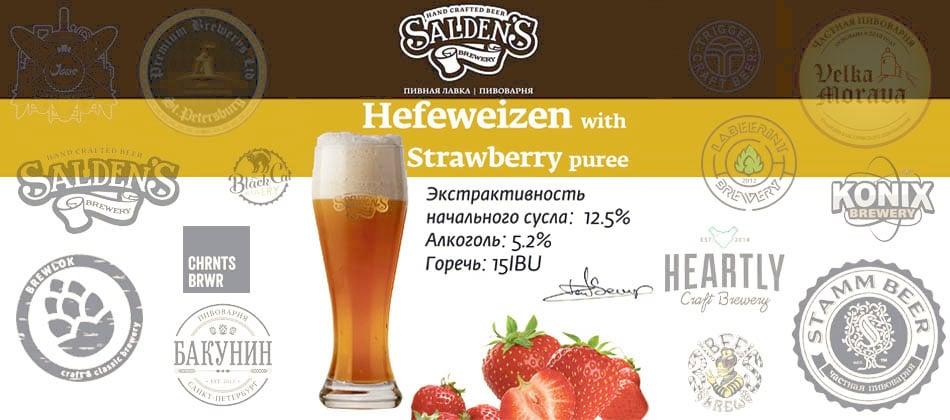 hefeweizen-with-strawberry-puree-slajder-dlya-glavpivmag