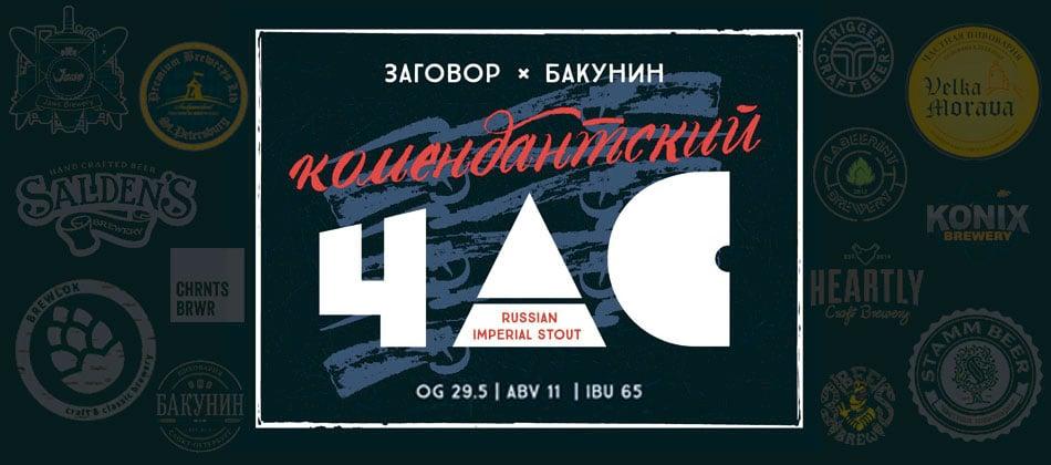 komendantskij-chas-slajder-dlya-glavpivmag