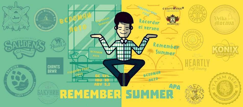 remember-summer-slajder-dlya-glavpivmag