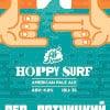 hoppy_surf_nakleyka_dlya_glavpivmag