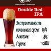 DOUBLE-RED-IPA-для-ГлавПивМаг