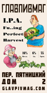 Fucking-perfect-harvest