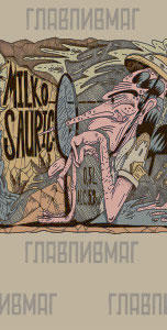 Milko Sauric Наклейка для ГлавПивМаг