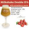 Milkshake DIPA with strawberry puree Наклейка для ГлавПивМаг