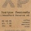 Завтрак Пиволюба Woodford Reserve ed. Наклейка для ГлавПивМаг