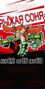 Рыжая-Соня-Наклейка-для-ГлавПивМаг