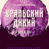 Уральский Дикий Наклейка для ГлавПивМаг