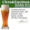 Citra&Equinox DIPA extra hops series Наклейка для ГлавПивМаг