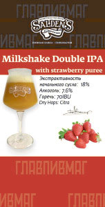 Milkshake DIPA with strawberry puree Наклейка для ГлавПивМаг — копия