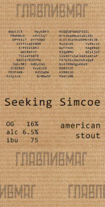 Seeking Simcoe Наклейка для ГлавПивМаг — копия