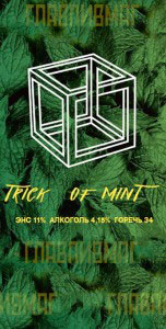 Trick of mint